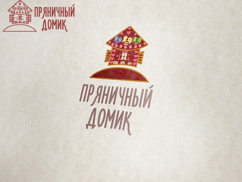 Логотип для ПРЯНИЧНЫЙ ДОМИК монтессори класс - дизайнер Keroberas
