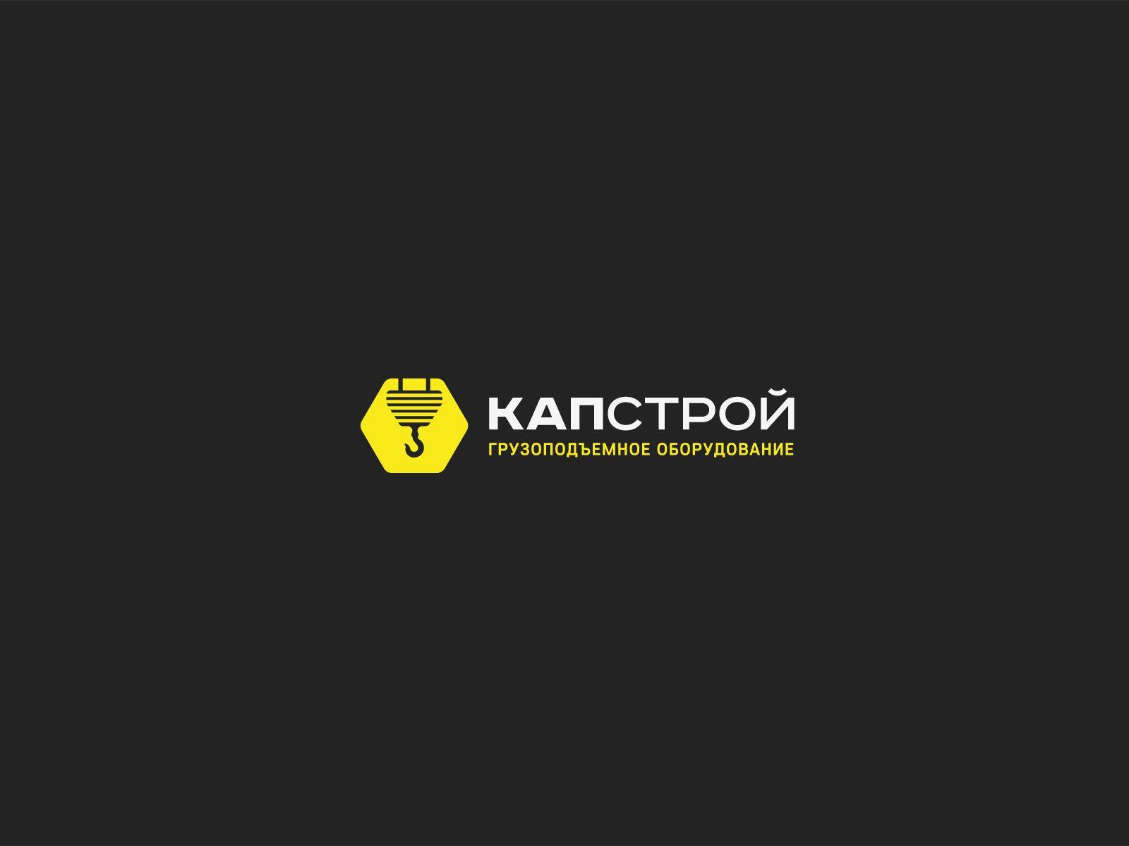 Лого и фирменный стиль для Капстрой  - дизайнер U4po4mak