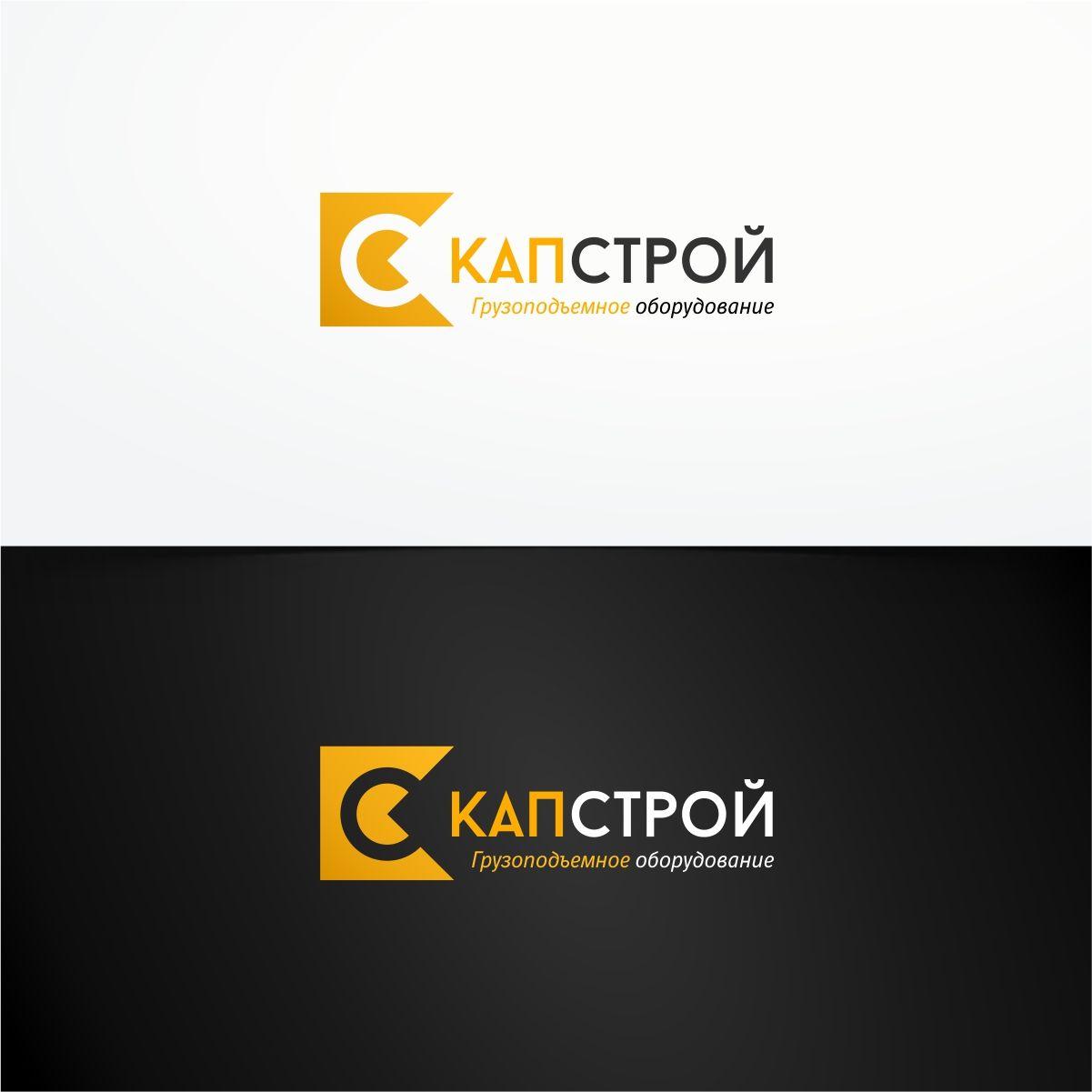 Лого и фирменный стиль для Капстрой  - дизайнер TVdesign