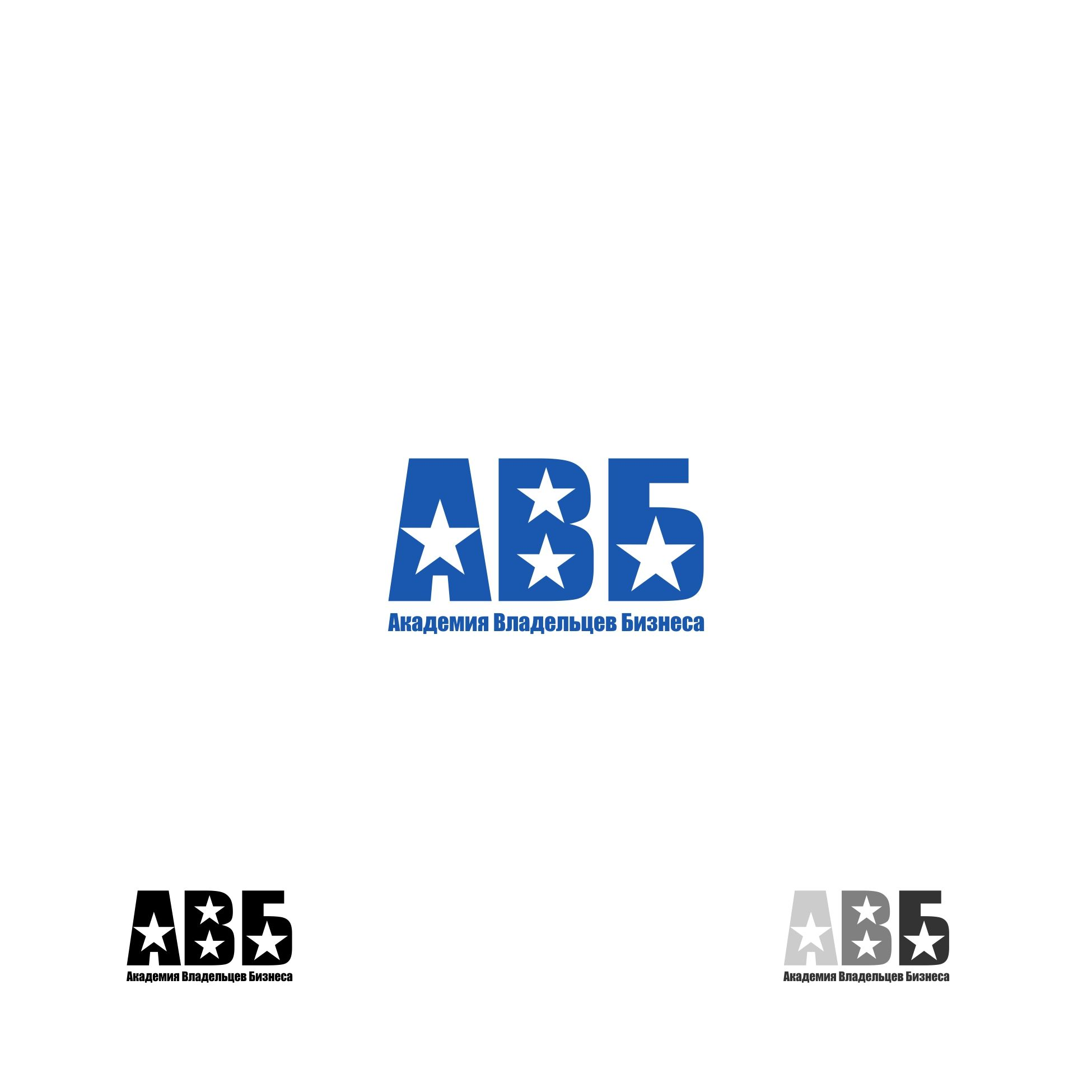 Лого и фирменный стиль для АКАДЕМИЯ ВЛАДЕЛЬЦЕВ БИЗНЕСА   АВБ - дизайнер trojni