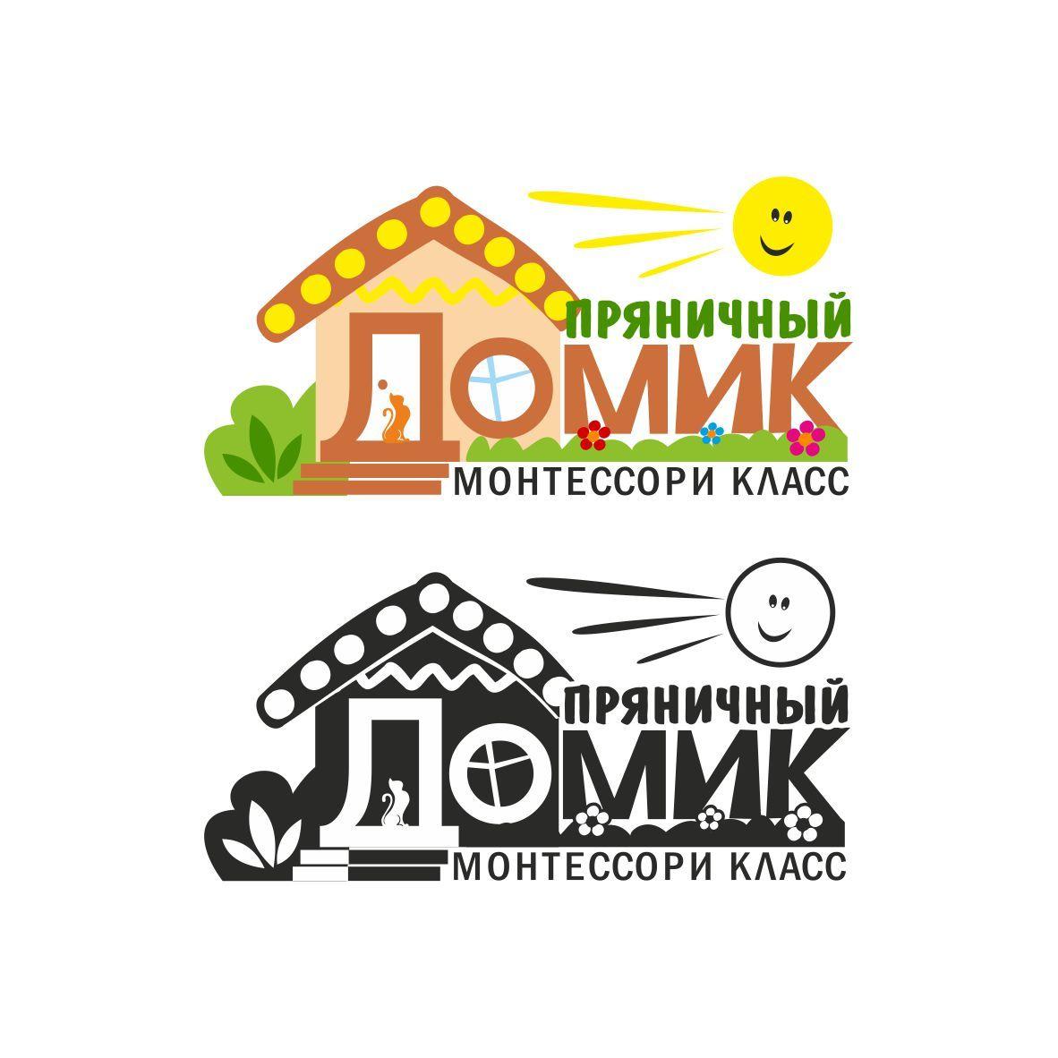 Логотип для ПРЯНИЧНЫЙ ДОМИК монтессори класс - дизайнер Odri