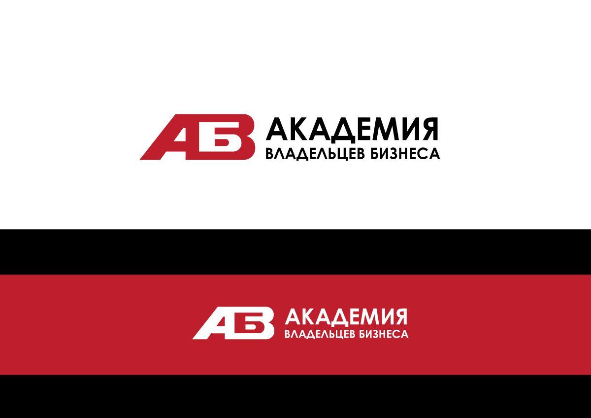 Лого и фирменный стиль для АКАДЕМИЯ ВЛАДЕЛЬЦЕВ БИЗНЕСА   АВБ - дизайнер peps-65
