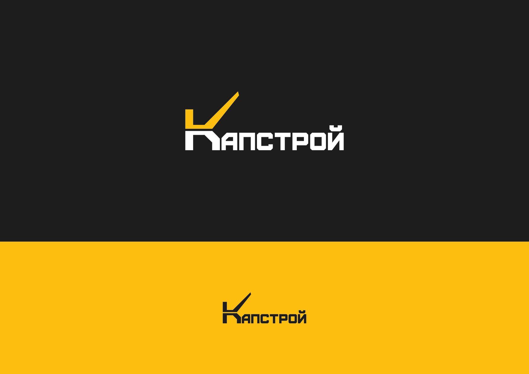 Лого и фирменный стиль для Капстрой  - дизайнер nshalaev