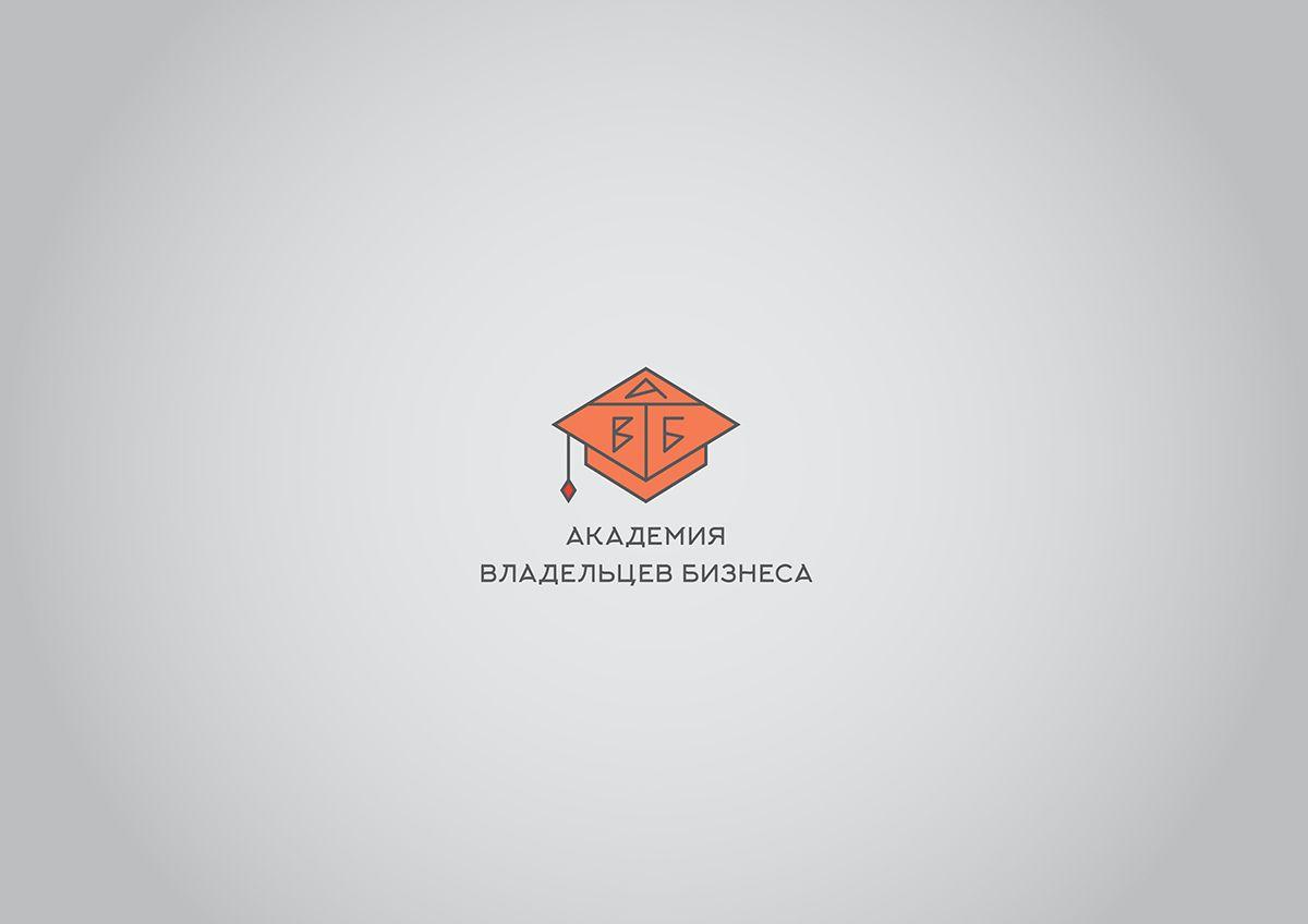 Лого и фирменный стиль для АКАДЕМИЯ ВЛАДЕЛЬЦЕВ БИЗНЕСА   АВБ - дизайнер MRserjo