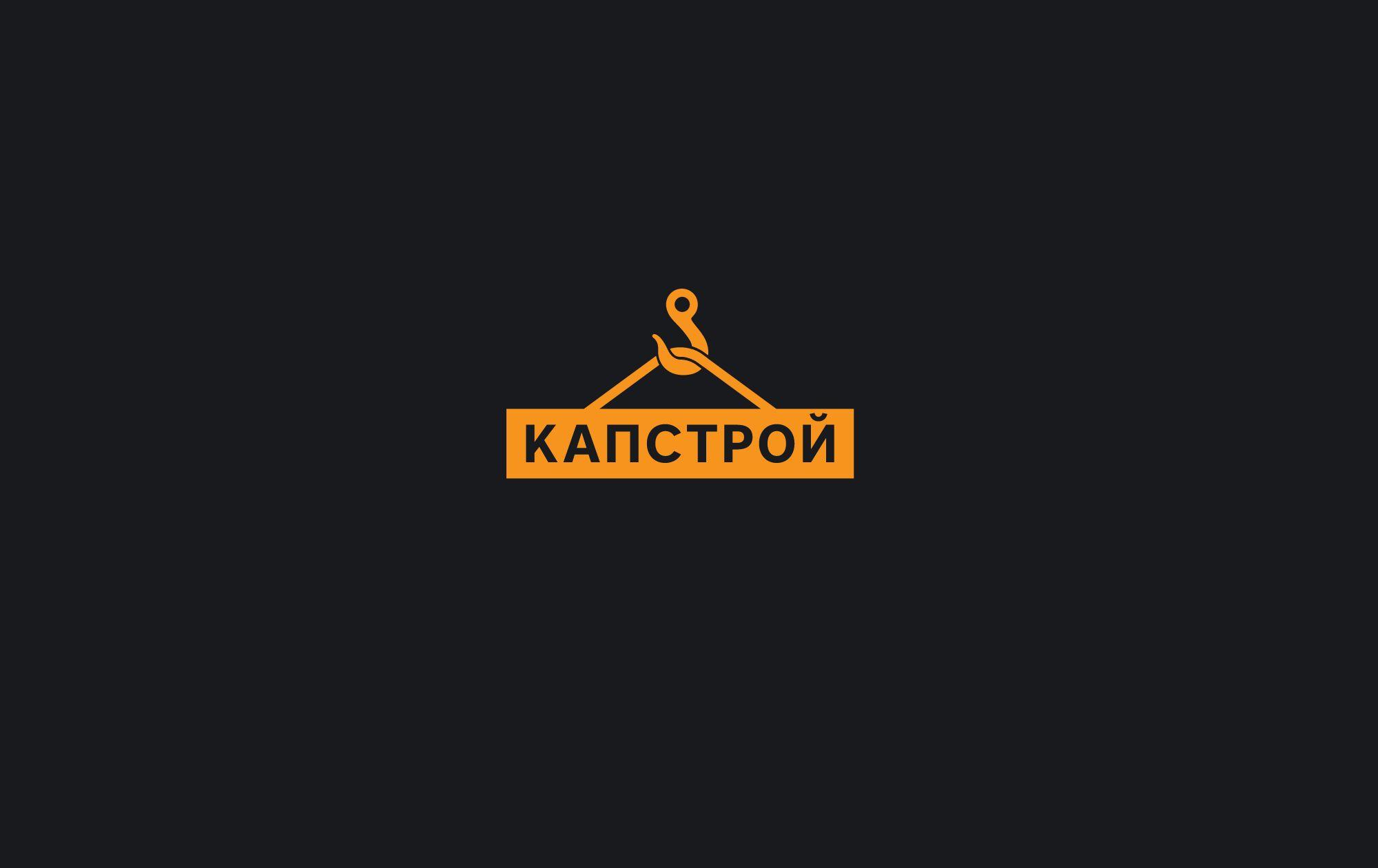 Лого и фирменный стиль для Капстрой  - дизайнер nuttale