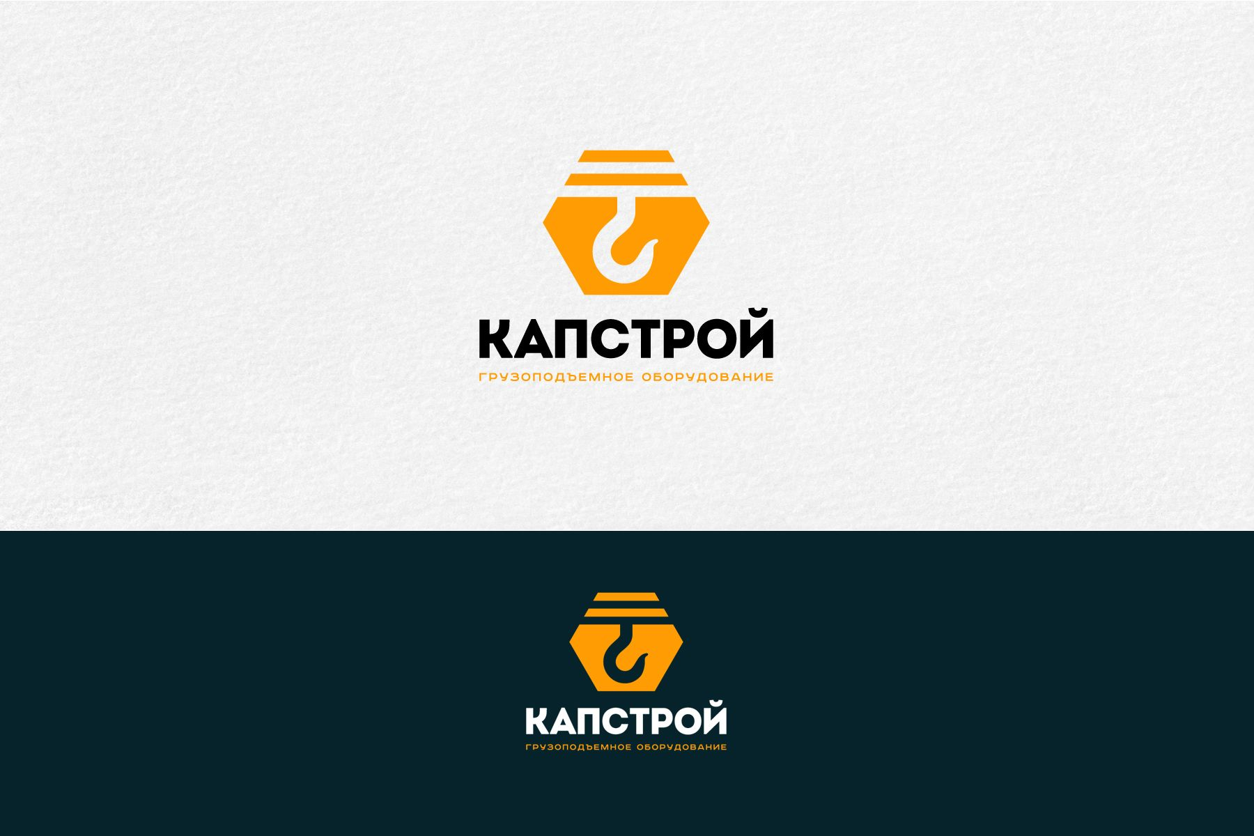 Лого и фирменный стиль для Капстрой  - дизайнер mz777