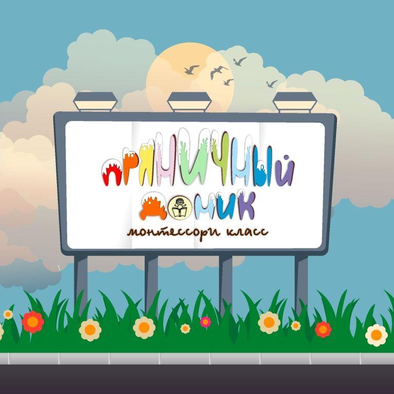 Логотип для ПРЯНИЧНЫЙ ДОМИК монтессори класс - дизайнер destiny_0893
