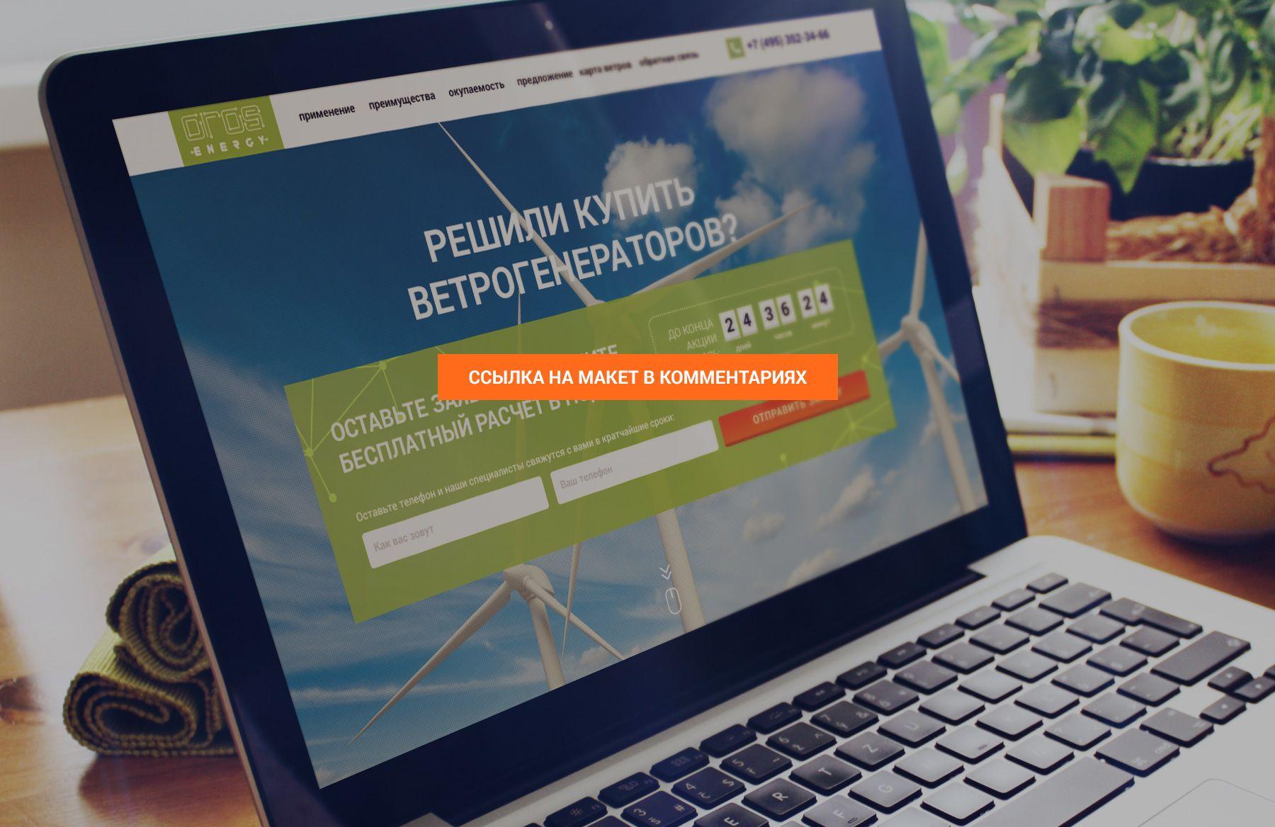 Landing page для Landing Page OrosEnergy - дизайнер laviafrons