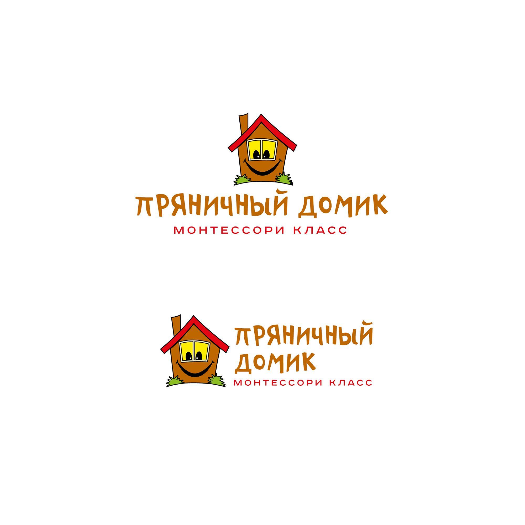 Логотип для ПРЯНИЧНЫЙ ДОМИК монтессори класс - дизайнер mit-sey