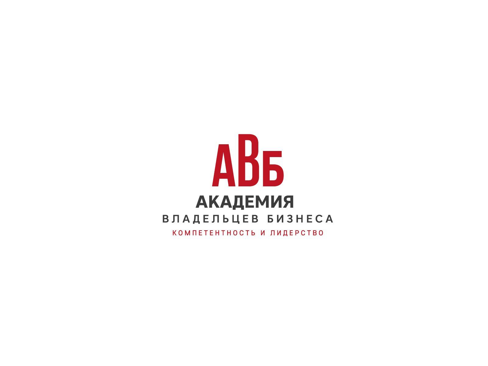 Лого и фирменный стиль для АКАДЕМИЯ ВЛАДЕЛЬЦЕВ БИЗНЕСА   АВБ - дизайнер U4po4mak