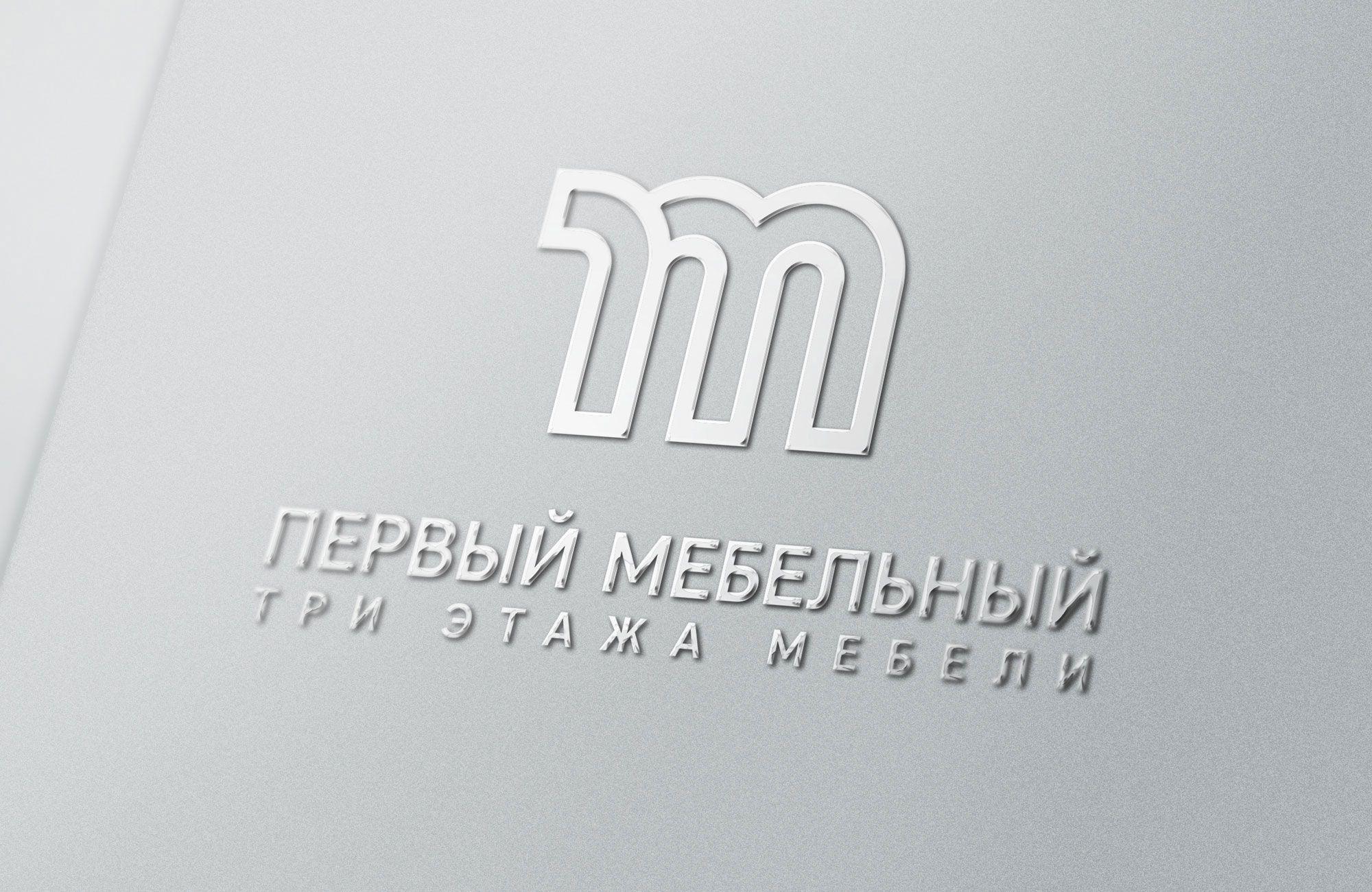 Логотип для Первый мебельный - дизайнер nuttale