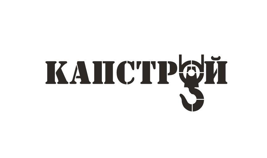 Лого и фирменный стиль для Капстрой  - дизайнер newyorker