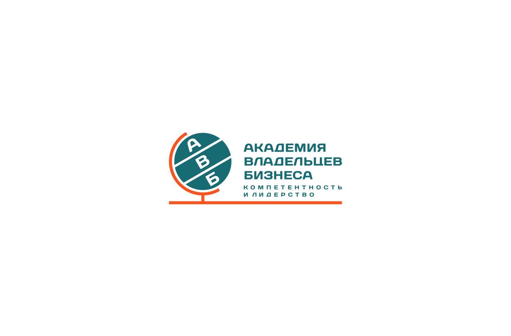 Лого и фирменный стиль для АКАДЕМИЯ ВЛАДЕЛЬЦЕВ БИЗНЕСА   АВБ - дизайнер graphin4ik