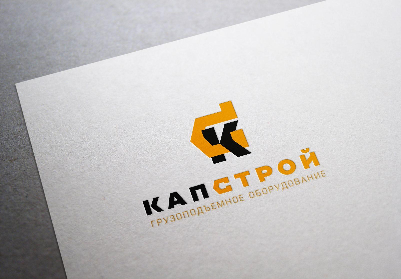 Лого и фирменный стиль для Капстрой  - дизайнер irkin