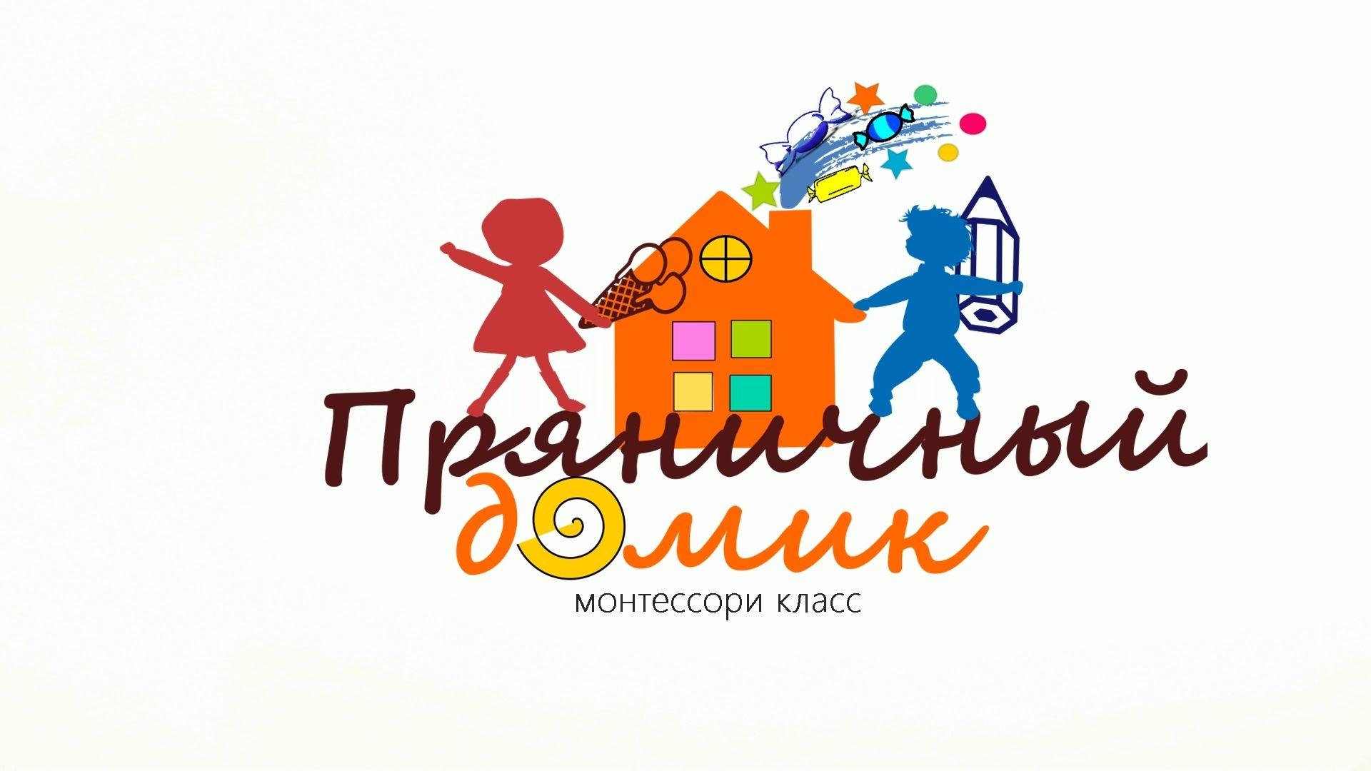 Логотип для ПРЯНИЧНЫЙ ДОМИК монтессори класс - дизайнер LENUSIF