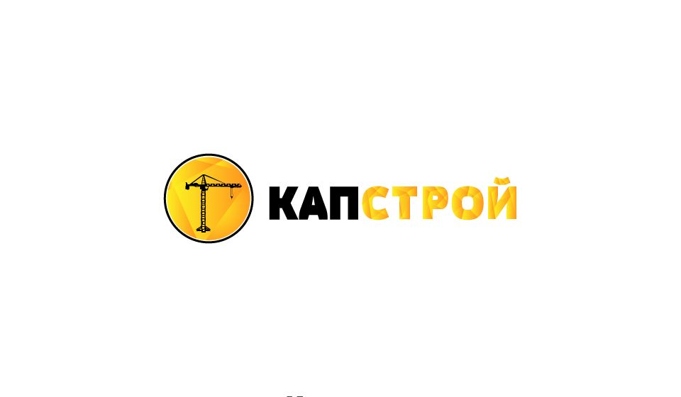 Лого и фирменный стиль для Капстрой  - дизайнер Denzel