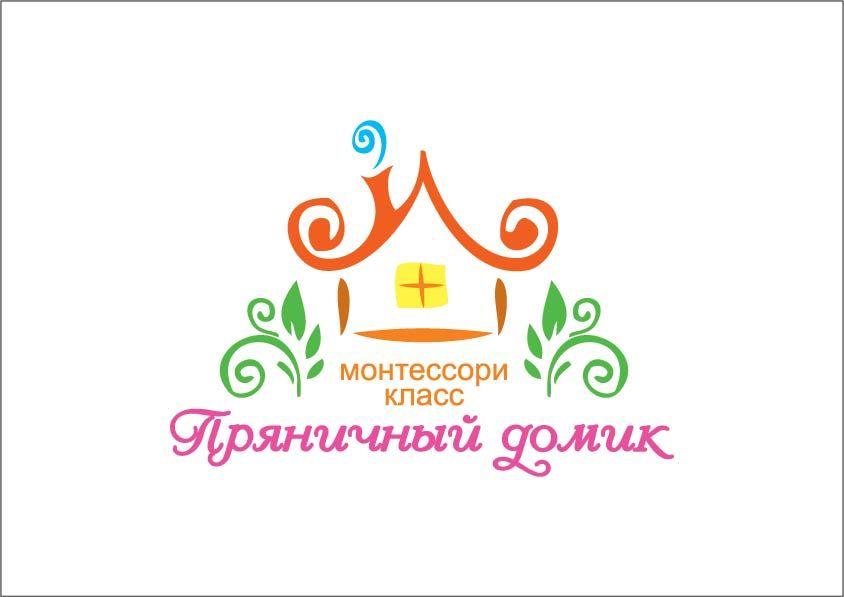 Логотип для ПРЯНИЧНЫЙ ДОМИК монтессори класс - дизайнер xamaza