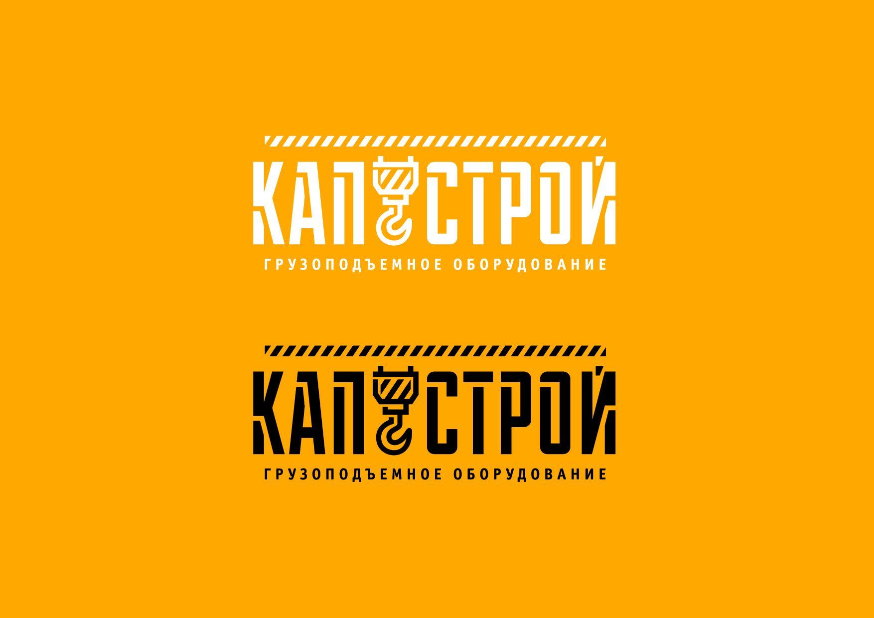 Лого и фирменный стиль для Капстрой  - дизайнер grrssn
