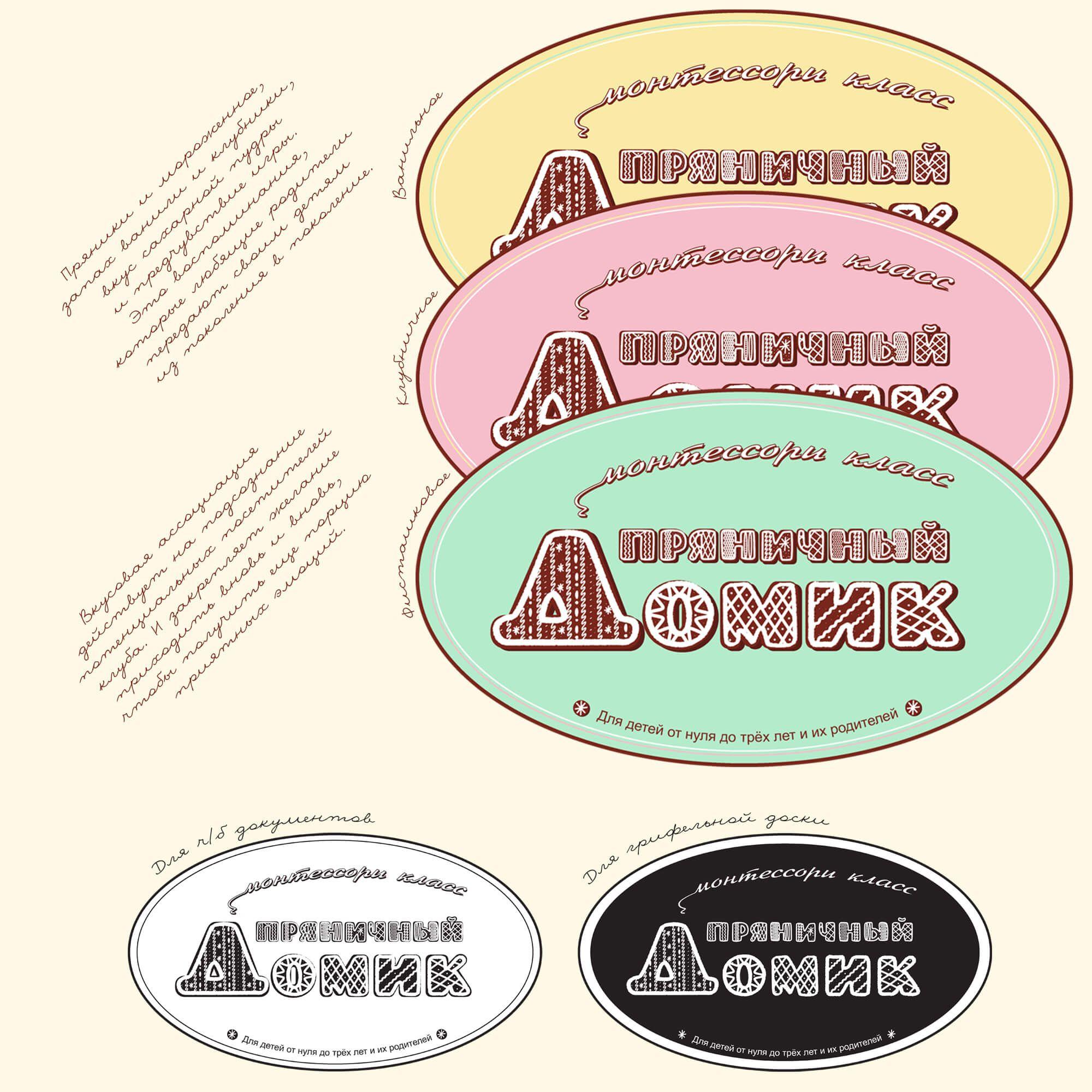 Логотип для ПРЯНИЧНЫЙ ДОМИК монтессори класс - дизайнер AsyaSOLO