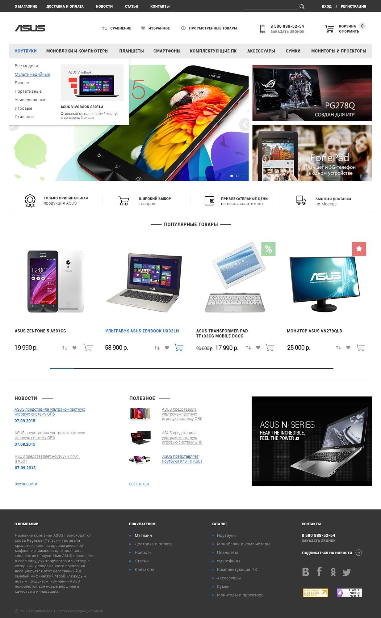 Веб-сайт для АсусБрендШоп - дизайнер anna-simo