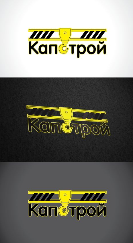 Лого и фирменный стиль для Капстрой  - дизайнер Natka-i