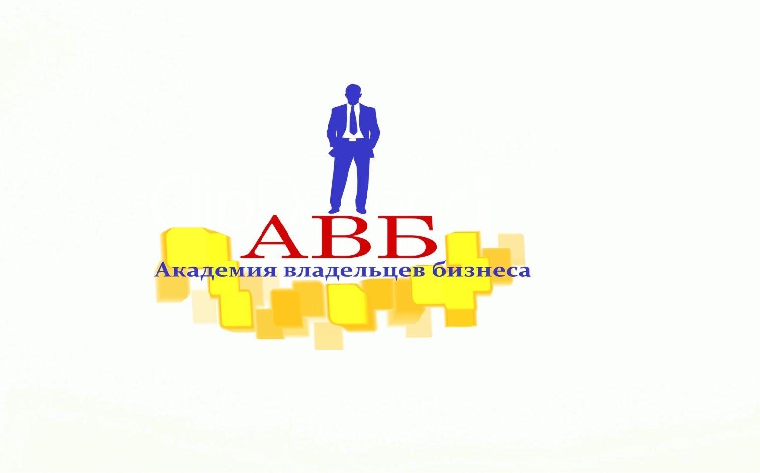 Лого и фирменный стиль для АКАДЕМИЯ ВЛАДЕЛЬЦЕВ БИЗНЕСА   АВБ - дизайнер LENUSIF