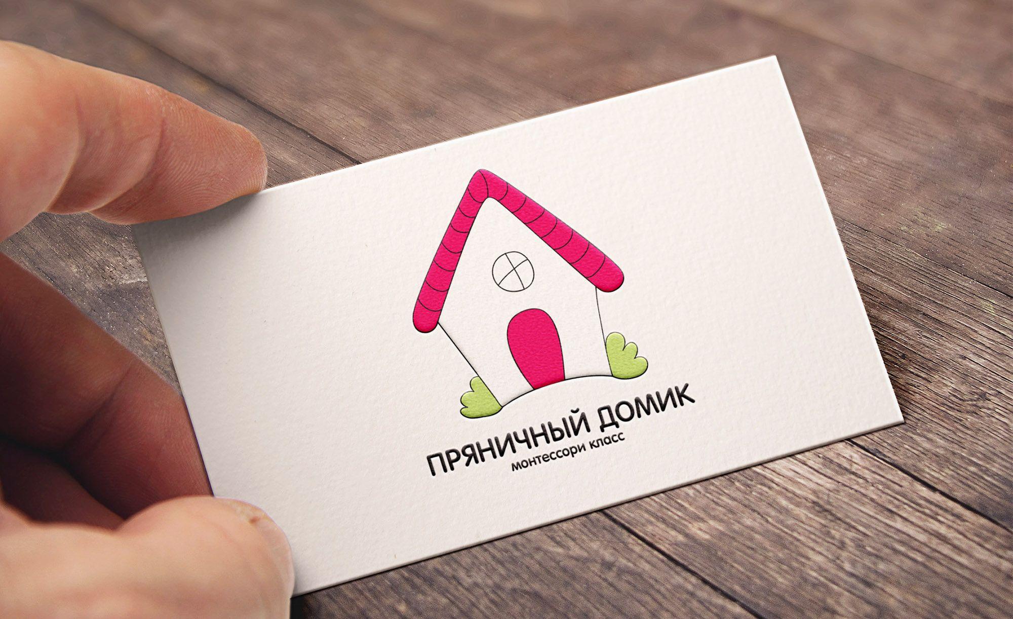 Логотип для ПРЯНИЧНЫЙ ДОМИК монтессори класс - дизайнер Poooosha