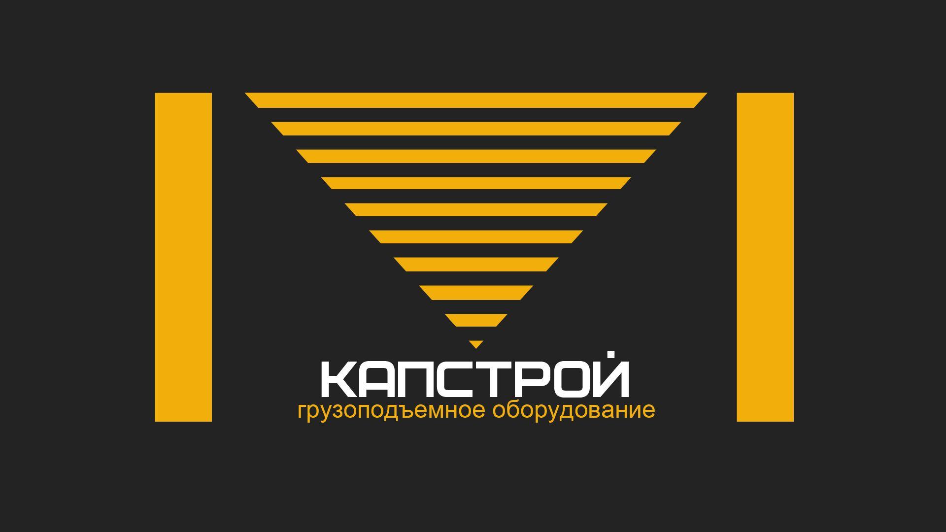 Лого и фирменный стиль для Капстрой  - дизайнер vladimir86