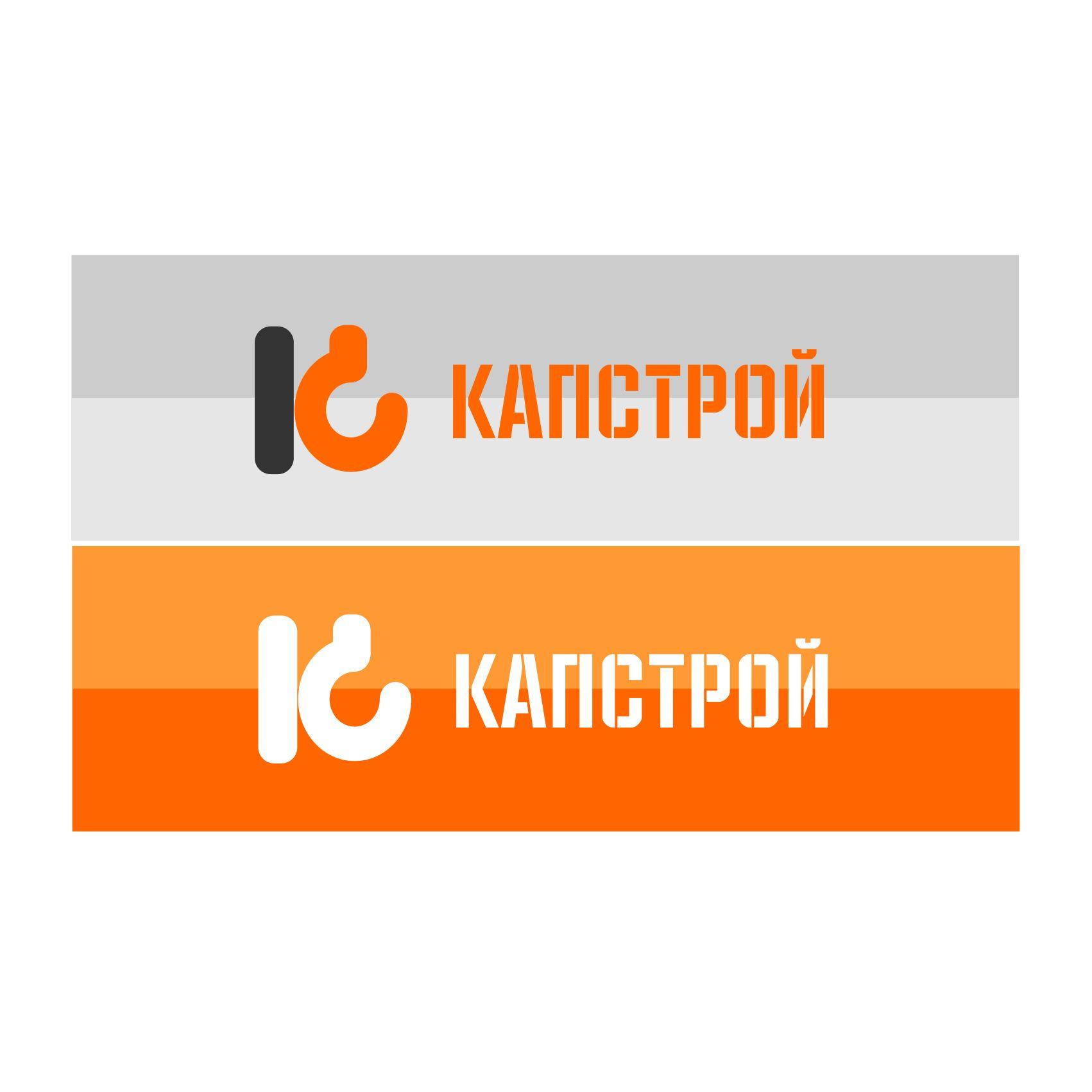 Лого и фирменный стиль для Капстрой  - дизайнер AnatoliyInvito