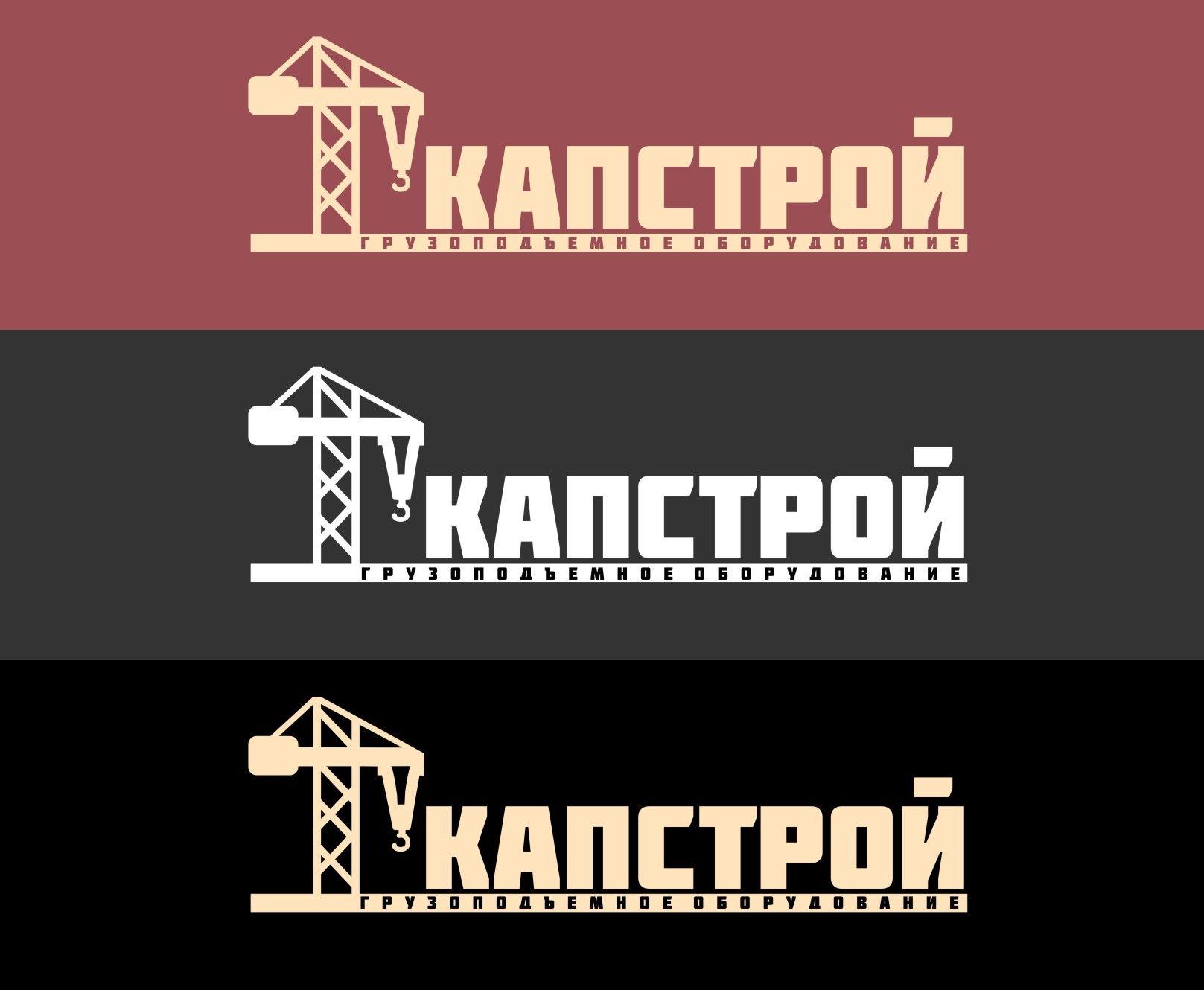 Лого и фирменный стиль для Капстрой  - дизайнер panama906090
