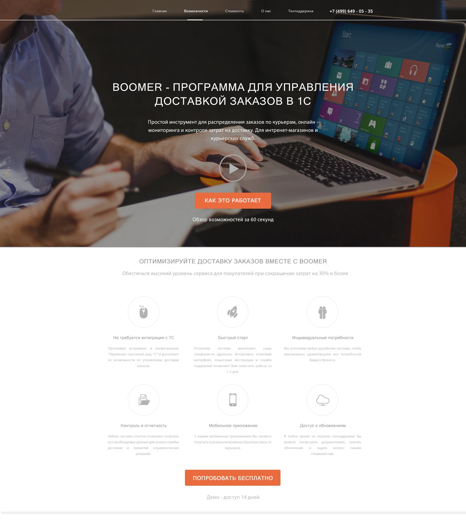 Landing page для Landig Page для стартапа по готовому прототипу - дизайнер PelmeshkOsS
