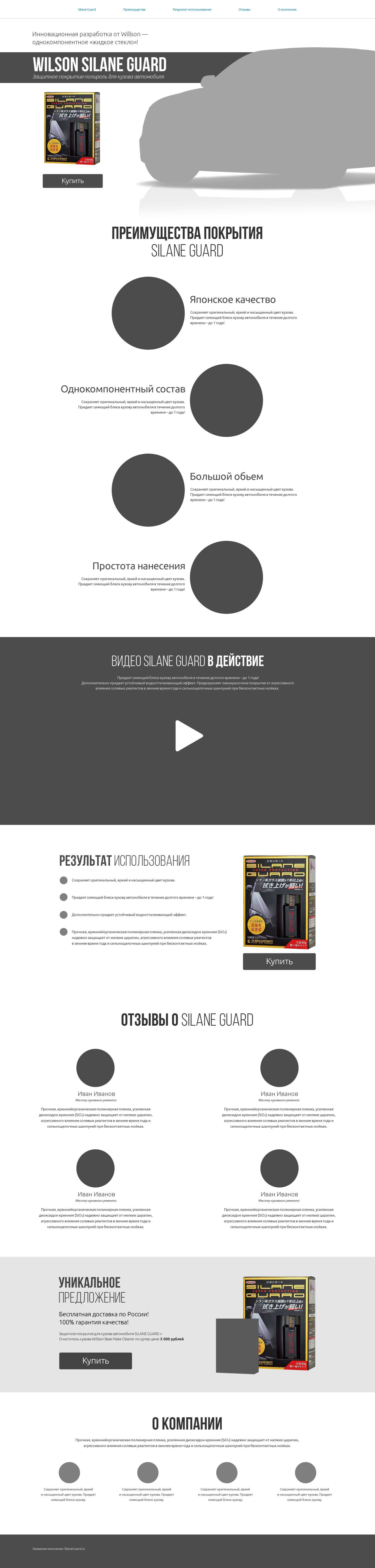 Landing page для silaneguard.ru - дизайнер Sidius