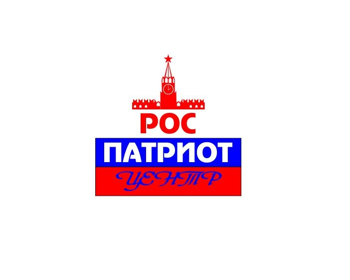 Логотип для роспатриотцентр - дизайнер barmental