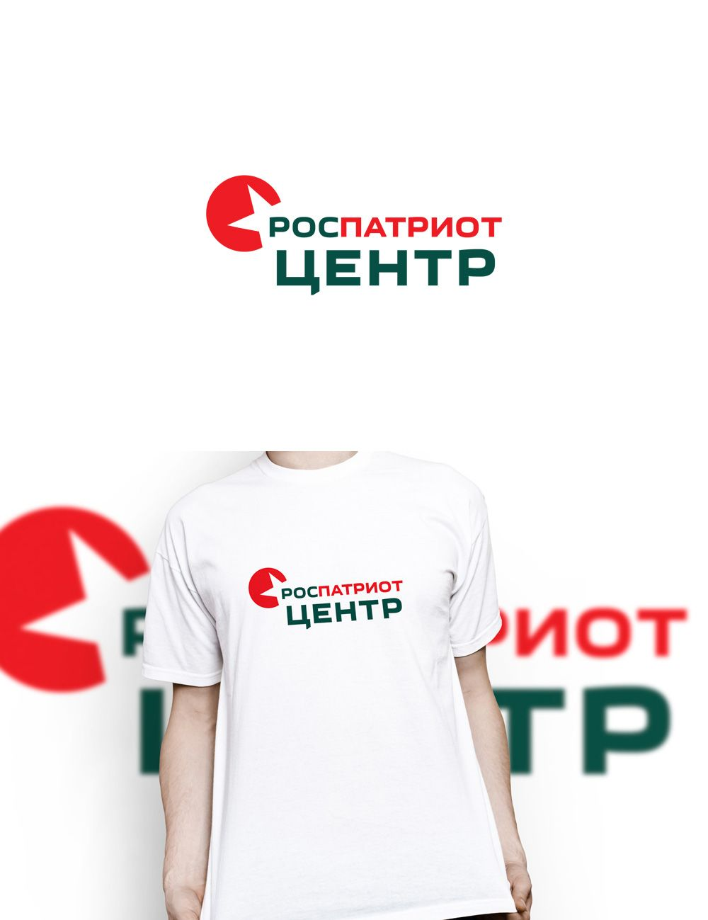 Логотип для роспатриотцентр - дизайнер GreenRed