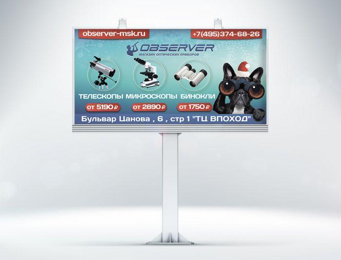 Рекламный баннер-щит/оптическая техника - дизайнер comicdm
