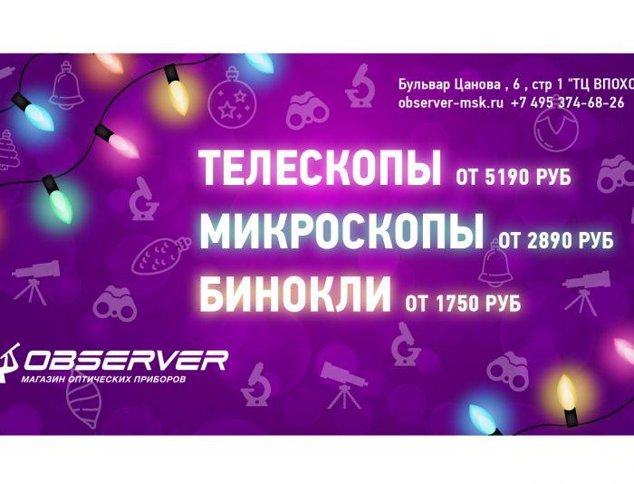 Рекламный баннер-щит/оптическая техника - дизайнер andblin61