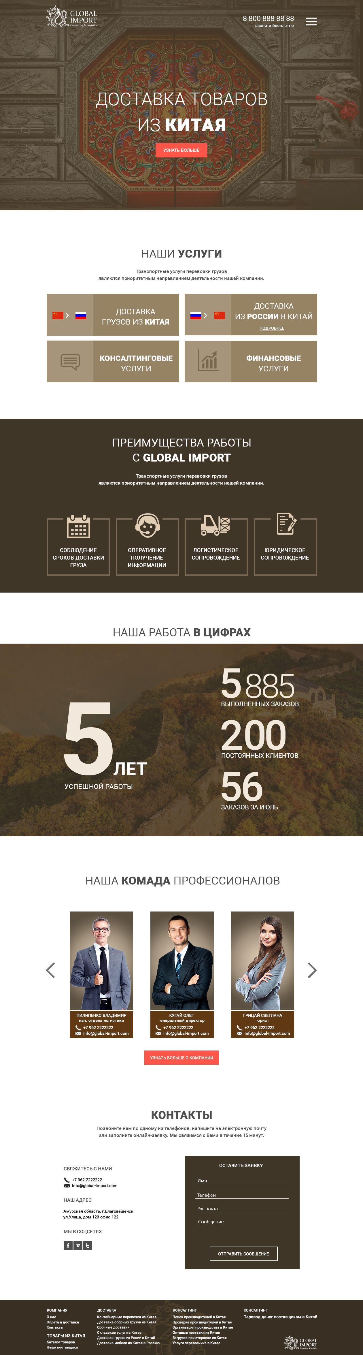 Веб-сайт для GI - дизайнер PetkusTolya