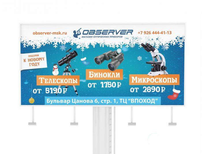 Рекламный баннер-щит/оптическая техника - дизайнер bzgood