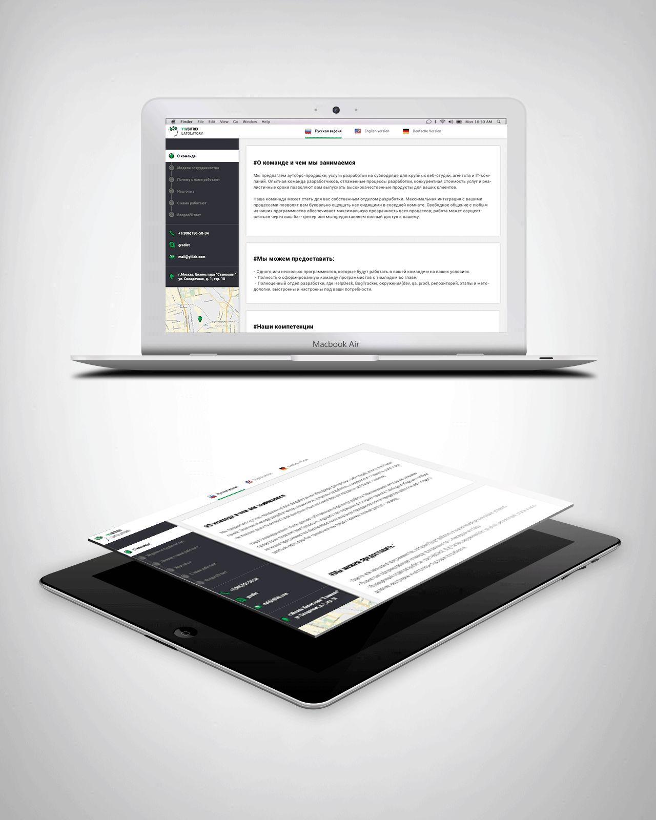 Landing page для YiiLabs - дизайнер anatol