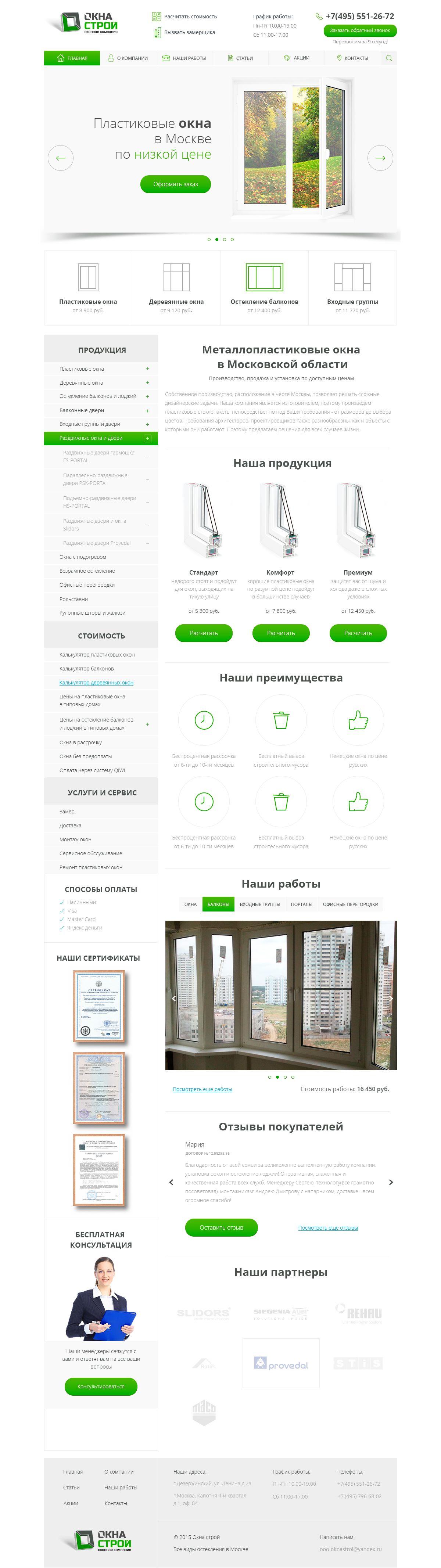 Landing page для http://teokna.ru/ - дизайнер Andrew8792