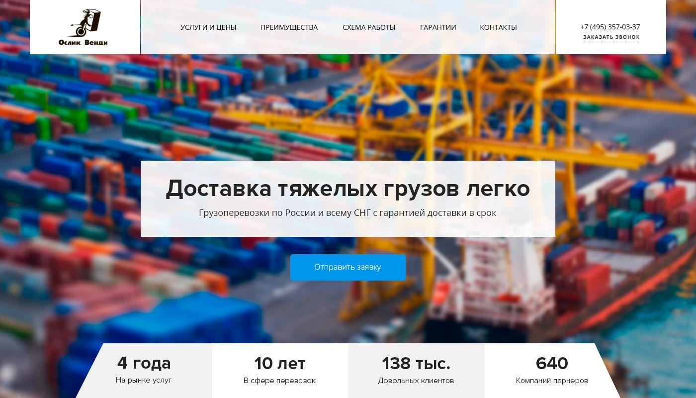 Landing page для www.ovendy.ru - дизайнер Andrew8792