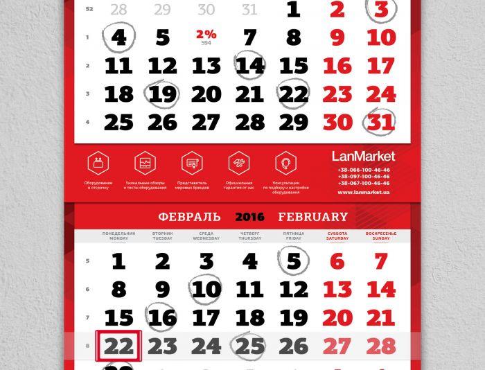 Дизайн перекидного календаря со скидками - дизайнер chumarkov