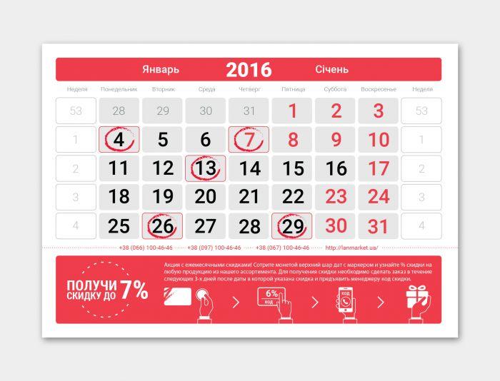 Дизайн перекидного календаря со скидками - дизайнер ellegansta