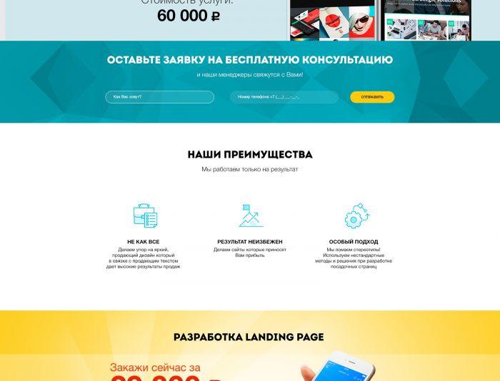 Landing page для Веб-студия Верес Александра - дизайнер caffein