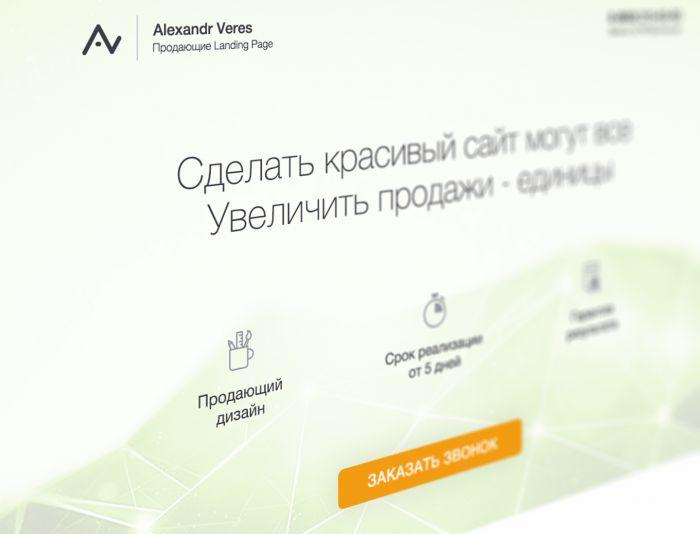 Landing page для Веб-студия Верес Александра - дизайнер composter