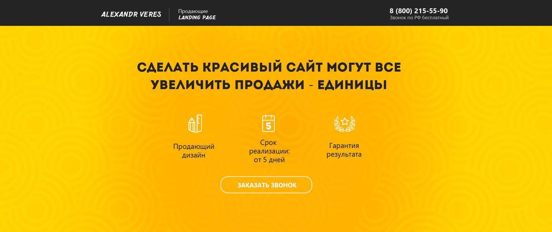 Landing page для Веб-студия Верес Александра - дизайнер By-mand