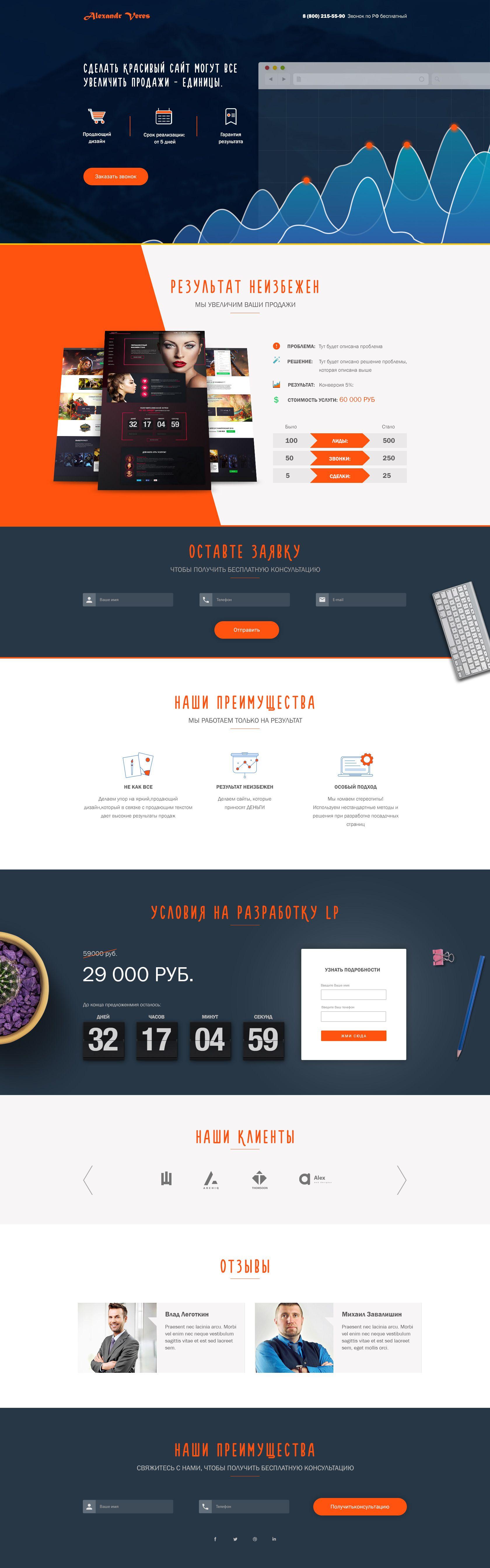 Landing page для Веб-студия Верес Александра - дизайнер anatol