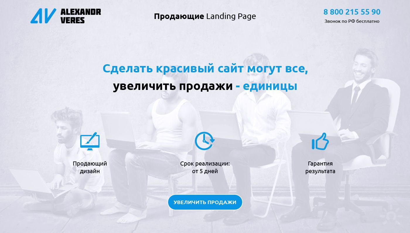 Landing page для Веб-студия Верес Александра - дизайнер PaGabr