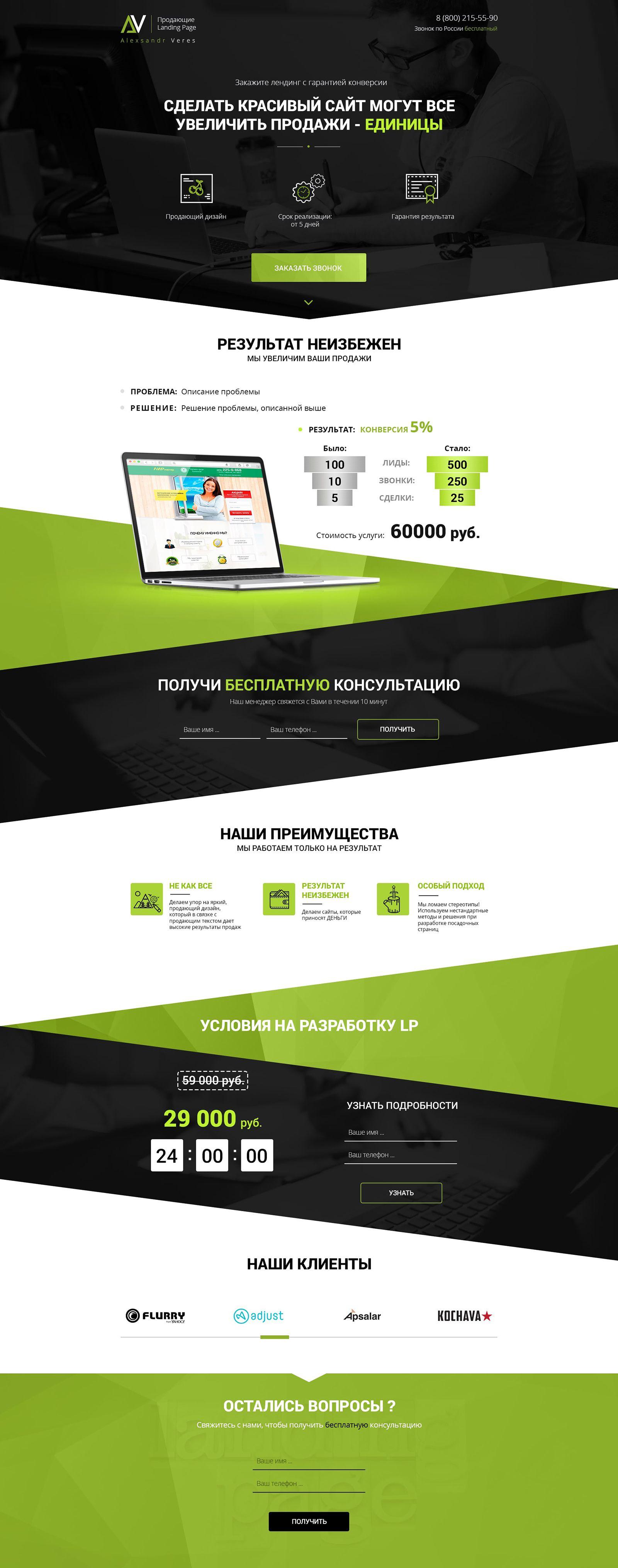 Landing page для Веб-студия Верес Александра - дизайнер bistroBOG
