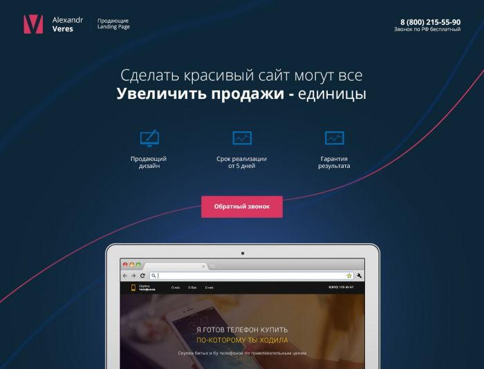 Landing page для Веб-студия Верес Александра - дизайнер KazachkovOleg